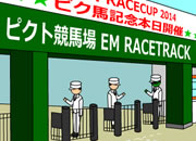 play Find The Escape-Men 98: Horse Racing