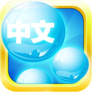 play Mandarin Bubble Bath: A Game To Learn Chinese Mandarin Vocabulary (Free Version)