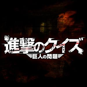 play Quiz For 進撃の巨人〜Attack On Titan〜