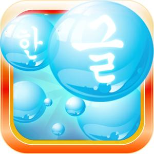 play Korean Bubble Bath: The Language Vocabulary Learning Game (Full Version)
