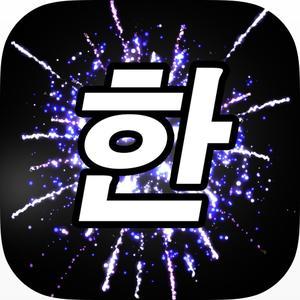play Word Fireworks: Learn Korean!