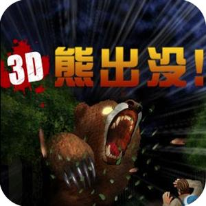 play 3D Bear Running - Kung Fu Bear