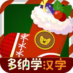play Donut Chinese School:Christmas