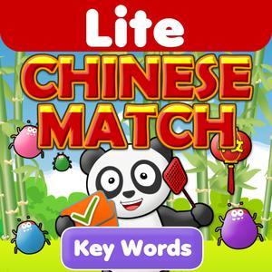 play Chinese Match: Key Words Hd Lite
