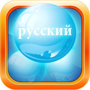 play Russian Bubble Bath: A Game To Learn Russian Vocabulary