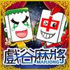 play Funtown Mahjong