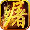 play 荣耀屠龙 - 传奇再现江湖成就征途霸业