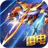 play Thunder Fighter (Air Combat) - Single